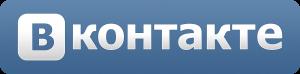 Социальная сеть Вконтакте - Vkontakte