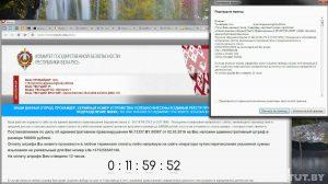 Вот что видел на экране человек, когда его компьютер «блокировал КГБ»