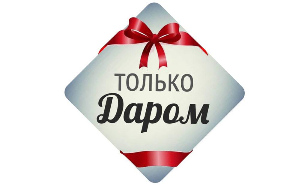 Даром