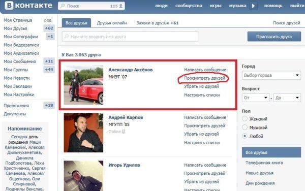 rekomendacii-druzei-vkontakte