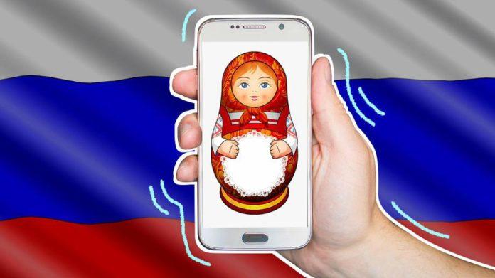 российское по